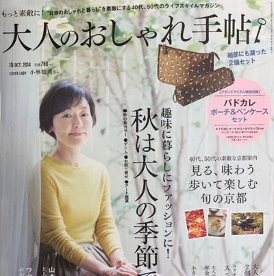 9:7発売大人のおしゃれ手帳